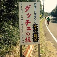 鹿児島一人旅(種子島ロケットマラソン ダッチェの坂撃沈編)