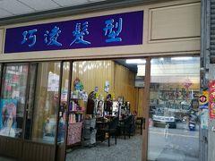 台湾のバス&シャンプー&ナイトマーケット その3は台中→桃園国際空港→名古屋