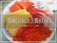 美味しいゴハンと上質のステイ。ロイトン札幌