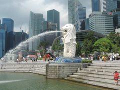 シンガポール3泊4日の旅