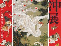 生誕300年記念 若冲展~ The 300th Anniversary of his Birth: Jakuchu