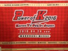 Power of K 2016 in 幕張