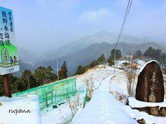 路線バスの旅 再訪 十津川村温泉~小辺路~天空の郷 果無集落は吹雪だった 後半