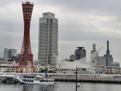 3泊4日で大阪~神戸~姫路(神戸観光)