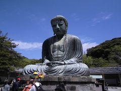 「鎌倉大仏見物&湘南海岸ドライブ」