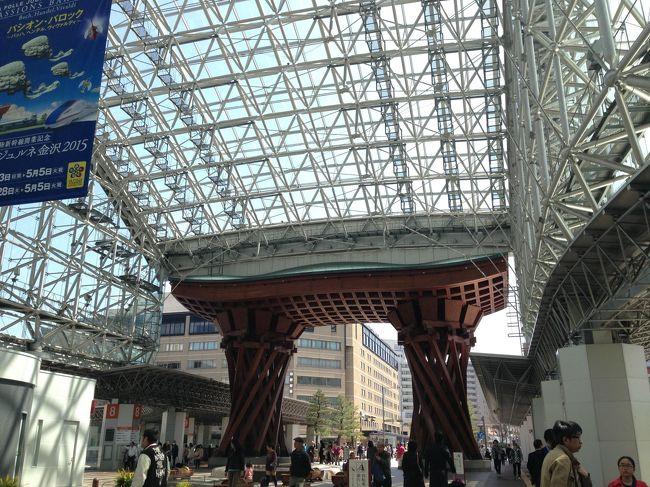 北陸新幹線が開通したので金沢へ、家族3人(夫婦+小6の娘)で行ってきました。