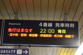 北海道旅行記2015年夏(37)帰路・急行「はまなす」乗車編