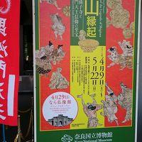2016 GW 京都・奈良 2