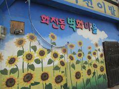 """'16 新緑のソウル""""気まぐれ""""歩き旅 3日目-② ~壁画さがして3万歩!~"""