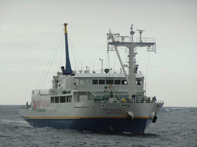 2005年に利島へ行って、帰りの船が接岸せず、チャーターヘリで帰って来ましたが、今回も帰りの船が接岸出来なかったので、伊豆の下田経由でなんとか帰ってこれました。