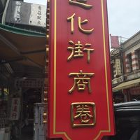 花蓮から変更・・・子連れで台湾動物園と変身写真を撮りに行こう Vol.2