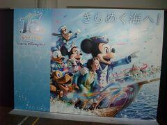 """18年ぶりの神戸三宮へは「東京ディズニーシー15周年記念展示""""ザ・イヤー・オブ・ウッシュ"""" 」と周辺街歩き"""