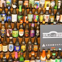 名駅でランチは、2代目大名古屋ビルヂングで! 大名古屋ビルヂング 世界のビール博物館・大名古屋ビルヂング店 【2016年4月29日】