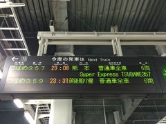 熊本地震後の熊本へ向かいます@2016年GWの旅は観光列車でGO~【1】