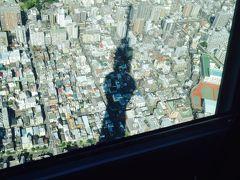 東京まるまる日帰り旅