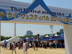 2016年 タイフェスティバル 大阪(第14回)