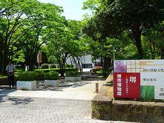 堺市大仙公園 堺市博物館