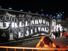 GREENROOM FESTIVAL '16 に行ってきました