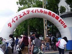 2016年 タイフェスティバル 名古屋(第12回)+温泉 ドライブ遠征