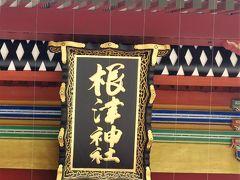 根津神社1 社殿は権現造りの傑作 ☆ツツジの名所に誘われて