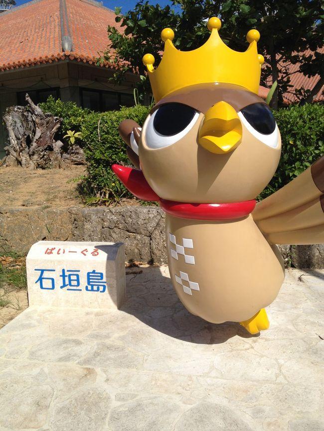 沖縄は何度か行っていますが、初めての離島旅。<br /><br />ANA特典旅行券利用<br /><br />伊丹空港より発着<br /><br />1日目:移動と軽く散歩のみ<br />2日目:竹富島<br />