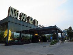 ギネスブック認定の世界最大の温泉 北京順慶温泉へ行ってきました!