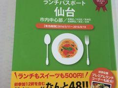 ランチパスポート仙台vol.9その6