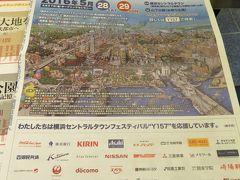 """横浜セントラルタウンフェスティバル""""Y157"""""""