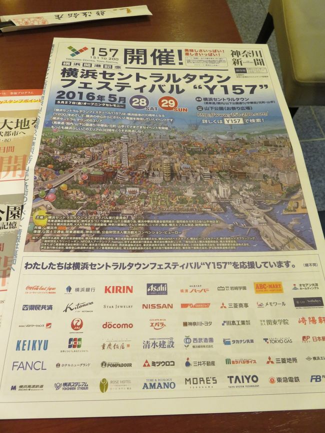「横浜セントラルタウンフェスティバルY157」は、横浜開港200周年となる「Y200」をめざして、横浜の中心からにぎわいと発展を発信していくイベント。(チラシより引用)<br />7年前にはY150が盛大に開かれていましたので、3回行ってます。<br />1回目→http://4travel.jp/travelogue/10357161<br />2回目→http://4travel.jp/travelogue/10382496<br />3回目→http://4travel.jp/travelogue/10382607<br /><br />あまりにも暇だったので妻と二人で自転車漕いでプラプラと。