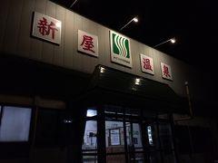 癒しの東北ドライブ一人旅/温泉7割,観光3割(4of7)