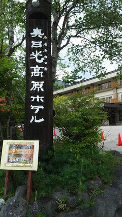 日帰り日光湯元温泉6月5日
