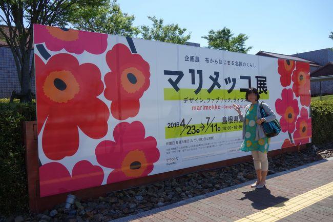 島根県立石見美術館で開催中の『マリメッコ展』へ行ってきました!<br /><br />2016年1月23日、高知県立美術館から始まった国内初の大規模な展覧会。<br />高知県の次は、島根県での開催です!!<br /><br />ただ・・・なぜ島根県??<br />平日ということもあるのか、ガラガラでした(^^;<br />マリメッコが好きな私としては、静かにゆ~っくりじ~っくり観ることが出来て大満足!!<br />楽しかったです♪<br />『マリメッコ展』は、高知県→島根県→兵庫県→東京→新潟県と続きます。<br /><br />お泊りは、有福温泉『旅館樋口』<br />一度は泊まってみたい旅館でしたが、噂通りの素敵な旅館でした♪<br /><br />2日目は、しまね海洋館アクアスへ。<br />この日梅雨入りしたとのことで、あいにくのお天気でしたが、シロイルカの新リング『幸せの縁 ミラクルリング』も見ることが出来ました(^^)v<br />楽しい旅行となりました♪<br /><br /><br />≪覚え書き≫<br /><br />〇旅行期間 6月3日(金)~6月4日(土)<br /><br />〇旅館<br />有福温泉 旅館樋口<br /><br />〇日程<br />1日目:出雲市多伎町『Horizon珈琲』でモーニング→マリメッコ展→有福温泉泊<br /><br />2日目:しまね海洋館アクアス