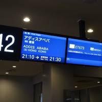 有給なしで全力ダッシュの香港(1日目) エチオピア航空 ET673便に乗ってみる