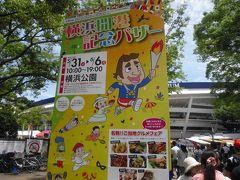 第85回 横浜開港記念バザー に行って来ました。