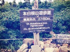 青春18切符で行ってきた。真夏の草津温泉とひたすら白根山を登るの巻