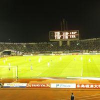 2015 広島アウェイは野球とサッカー観戦【その5】サンフレッチェ戦観戦