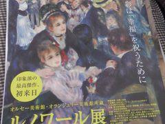 新国立美術館で「ルノワール展」と「三宅一生展」を見学と東京市ヶ谷にて日枝神社山王祭りのお神輿と市ヶ谷近辺の歴史