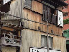 遊覧船1/5 神田川 万世橋~柳橋 ☆小松屋で芸妓の出迎え
