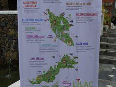 ランカウイ島旅行 2-2 ランカウイ・ラクサ・カーニバル! その1