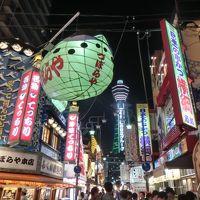 【大阪】はじめての大阪♪ベタな大阪観光がした~い!