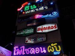 Thai 月間所得分布図の65%が 深夜まで燃える未開の地・・『トンブリープラザ 』(20の13)ROCK 15本