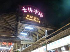 【2016年台湾】歩き回る台湾一人旅 3日目‐2 士林夜市で夕飯を食べてデザートは辛発亭でかき氷