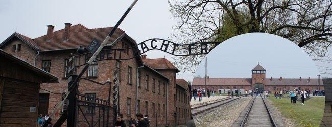人類負の遺産アウシュヴィッツ強制収容所...