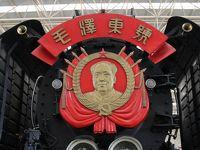 61. 北朝鮮潜入一週間 Day8 「北京着、鉄道博物館に寄って帰国」