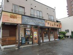 旅人気分で札幌味だより 93 (閉店)