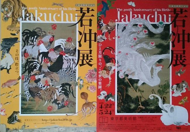 東京都美術館で開催中の「生誕300年記念 若冲展」を観るために上京。<br />1泊2日で上野の美術・博物館だけを楽しむアートな一人旅。
