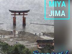 梅雨を楽しむ山陽路(1) <宮島編>  2016年 6月
