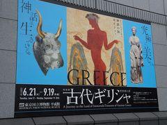 2016.6 夏越大祓とほほえみの御仏+古代ギリシャ展