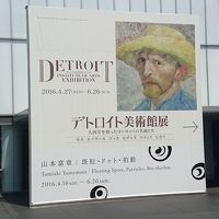 【Day-out w/ N】豊田市でDetroit美術館。