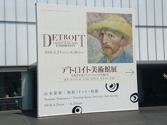 【Day out w/ N】豊田市でDetroit美術館。